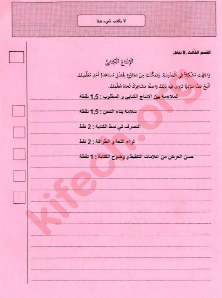 مناظرة السيزيام 2021 عربية انتاج كتابي