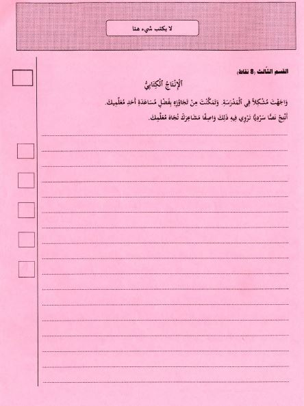 انتاج كتابي العربية مناظرة السيزيام 2021