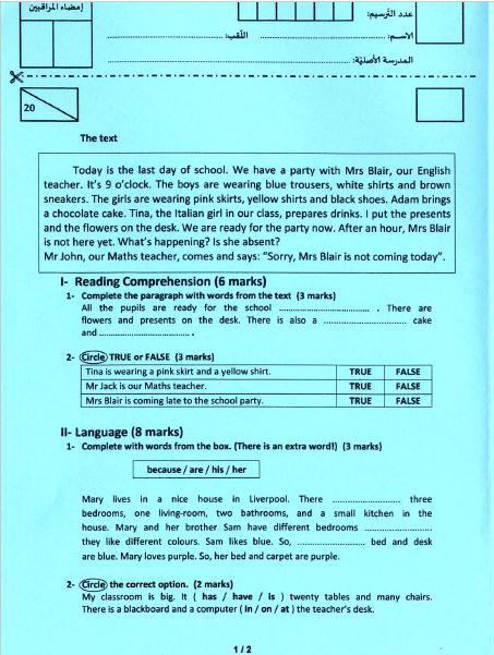امتحان انجليزية مناظرة السيزيام 2021