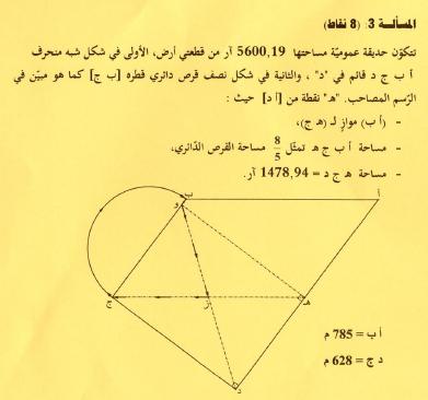 المسألة امتحان الرياضيات مناظرة السيزيام للدخول الى المدارس الاعدادية النموذجية 202