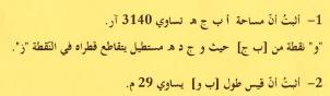 السؤال الاول و الثاني من مسألة امتحان الرياضيات مناظرة السنة السادسة السيزيام 2021