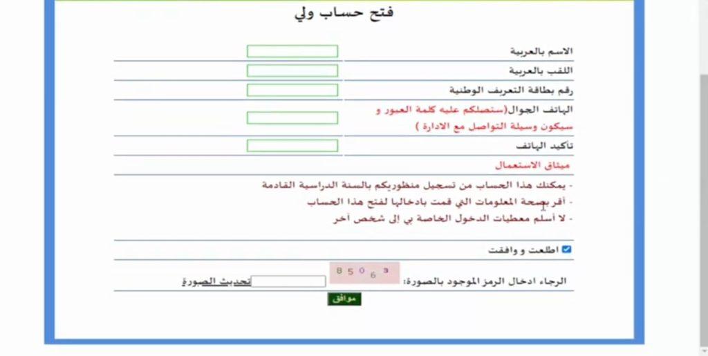 التسجيل في فضاء الولي éducation tn