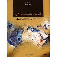 كتاب الجغرافيا سنة اولى ثانوي