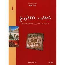 كتاب التاريخ السنة الاولى ثانوي