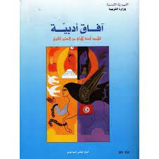 آفاق أدبية العربية السنة الاولى ثانوي
