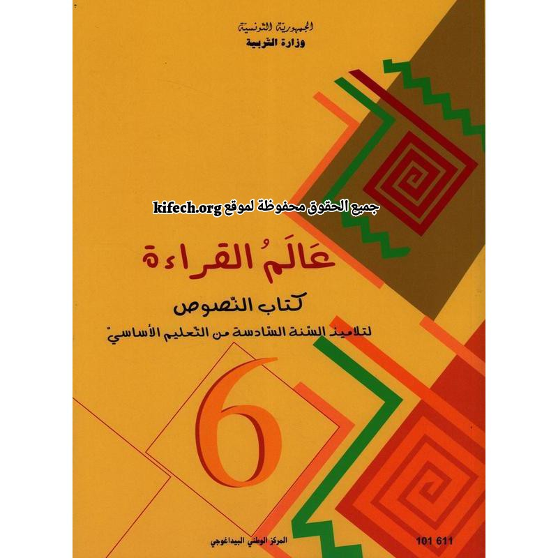كتاب القراءة النصوص السنة السادسة من التعليم الاساسي