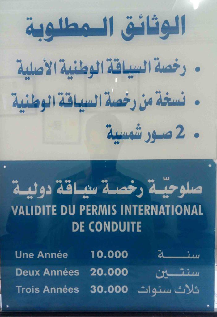 الوثائق المطلوبة رخصة سياقة دولية من تونس