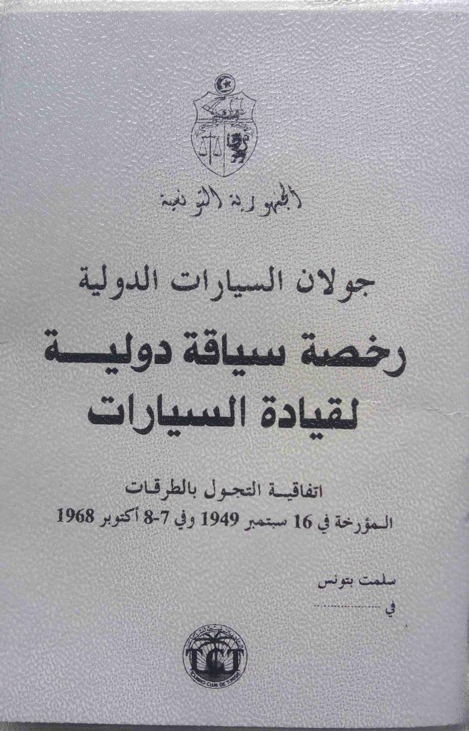 رخصة قيادة دولية تونس