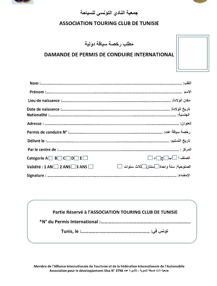 رخصة سياقة دولية تونس رخصة قيادة عالمية