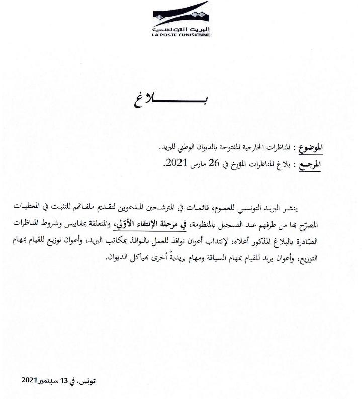 نتائج مناظرة البريد التونسي 2021 قائمة المقبولين اوليا
